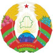 1200px-Coat_of_arms_of_Belarus_(official).jpg